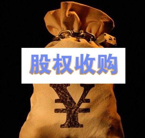 2016年江西中实建设工程有限公司股权收购案(非诉)
