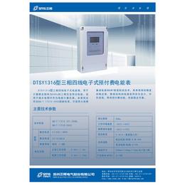河南郑州电表国网表DTSY1316型三相四线电子式电能表