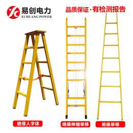 上海 配电室绝缘梯子 绝缘高低凳 电厂电工绝缘梯批发订购