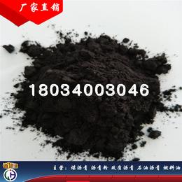 长期生产0-3mm高温沥青主要用于防水卷材<em>防水材料</em>等