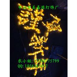 常亮闪动LED字体造型灯 广告牌LED过街灯亮化 国庆节亮化