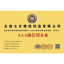 供应云南企业信用AAA资信3A招投标证书信用报告