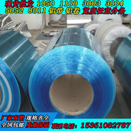 广东西南铝业1060 1100冷轧变压器铝带铝扎带宽度任分