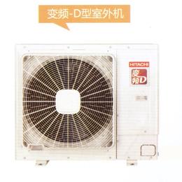 日立变频D系列采暖制冷空调