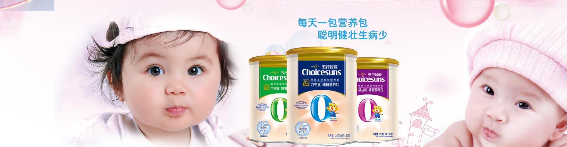 婴幼儿营养包来自千万妈妈的选择