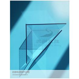供应无尘室分隔专用防静电PVC板强抗冲击防静电PVC板
