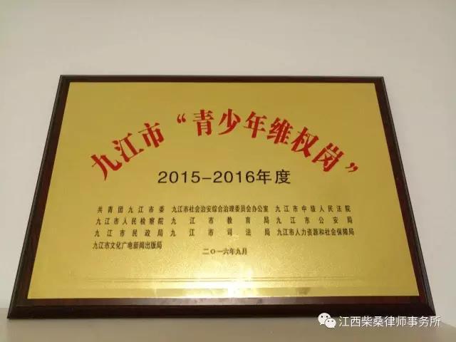 """【柴桑简讯】我所被命名为九江市""""青少年维权岗""""单位"""