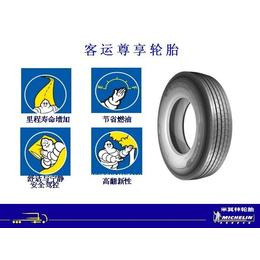 米其林客车轮胎-米其林轮胎厂家-轮胎找哪家