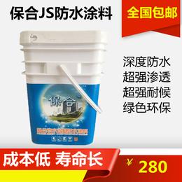 保合JS防水涂料 屋面防水工程防水  聚合物水泥基防水涂料