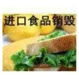 上海库存食品饮料销毁嘉定仓库过期饮料食品处理