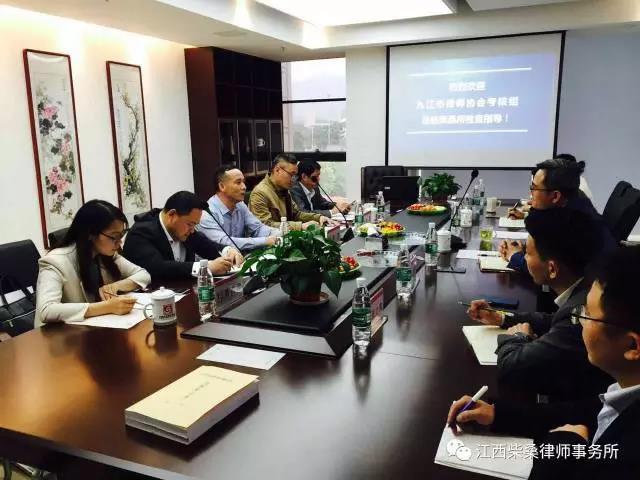 【柴桑简讯】九江市律师协会检查组来我所检查指导