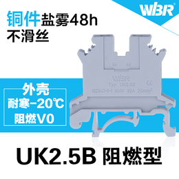 UKJ接线端子排 UK2.5B直通式端子板