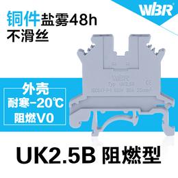 UKJ导轨直通式接线端子排 UK2.5b电压端子条