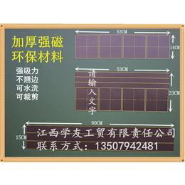 加厚磁性黑板贴拼田格 田字格英语四线三格时钟学生教学辅助材料缩略图