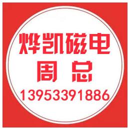 辽宁干式磁选机供应商 葫芦岛干式磁选机 烨凯除铁qy8千亿国际