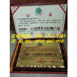 韶关木地板木业办理中国315消费者可信赖平安国际