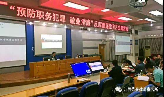 【柴桑简讯】我所赵福安律师受邀到中国移动通信集团九江分公司开展预防职务犯罪法制讲座