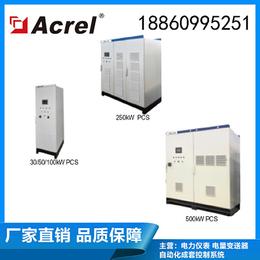ANPCS-100KT储能变流器双向变流器BMS通讯 安科瑞