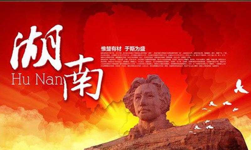 湖南省案例