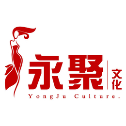 西安演出表演活动策划年会策划开业庆典奠基仪式