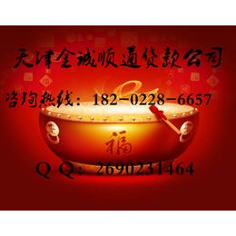天津房屋短期贷款<em>相关</em>问题介绍