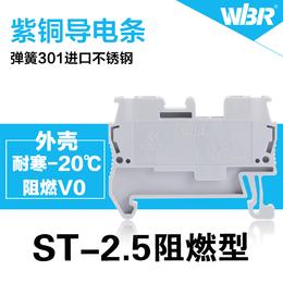 ST系列弹簧端子排 ST-2.5接线端子条 JUT3二导线