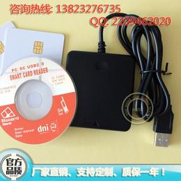 N78身份社保加油<em>卡</em>接触式<em>IC</em><em>卡</em><em>读写</em><em>卡</em>器厂家