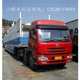 惠州小轿车托运公司-惠州至全国汽车托运