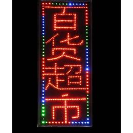 LED电子灯箱制作厂家|文登LED电子灯箱|兰天光电科技