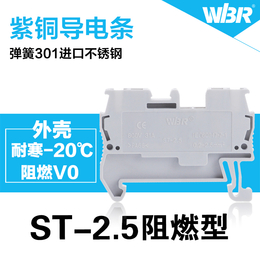 ST-2.5组合式弹簧端子排 ST贯通型接线端子板