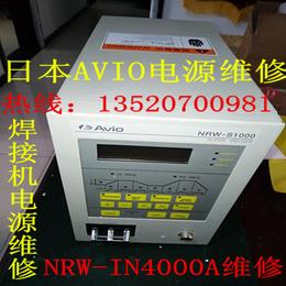 AVIO脉冲热压机电源维修NT-5A北京AVIO电源维修中心
