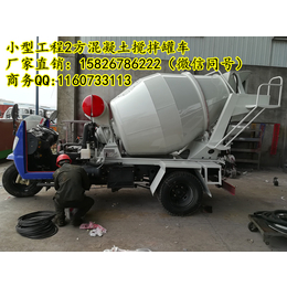 小型2方2.5立方水泥搅拌车价格-搅拌罐运输车厂家直销