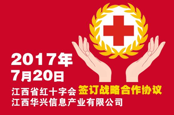 江西省红十字会与江西华兴信息产业有限公司签订战略合作协议