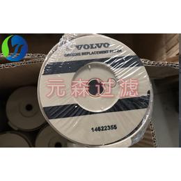 供应沃尔沃14622355柴油滤芯