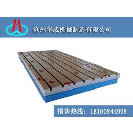 铸铁平台价格 各种型号铸铁平板平台材质介绍