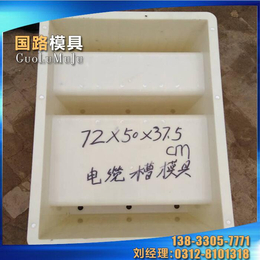 电缆槽模具加工厂、云南电缆槽模具、国路模具制造