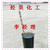 供应燃料油黑色无粘度经昊化工厂家直销缩略图3