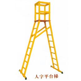 供应厂家直销绝缘人字平台梯 玻璃钢防护人字平台梯