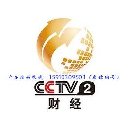 2018年CCTV-2财经频道时段及栏目广告资源