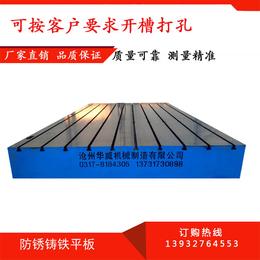 焊接平台 铸铁平台 铸铁平板 大理石平台 华威机械