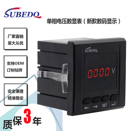 单相数显电压表 硕邦电气 智能电流电力仪表