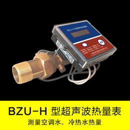 厂家直销BZU-H超声波热量表DN25性价比高