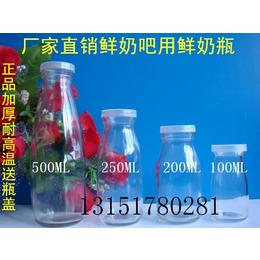 玻璃奶瓶250ml500ml牛奶瓶羊奶瓶鲜奶吧瓶缩略图
