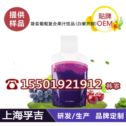 30ml袋装葡萄复合果汁饮料白藜芦醇贴牌