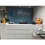 深圳市合创首信科技有限公司
