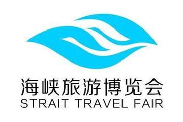 """""""融合发展·合作共赢""""第十四届海峡旅游博览会将于4月20隆重开幕"""