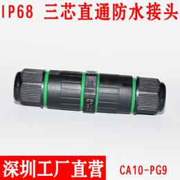 IP68防水接头PG9三芯直通连接器户外路灯电缆接头道路灯防