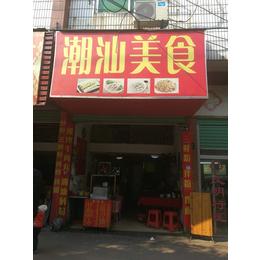 2017年新款热卖潮汕美食