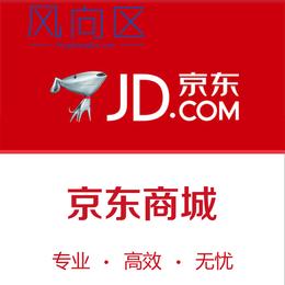 浙江天猫入驻价格多少合适-杭州入驻天猫成功率高平台-风向区缩略图