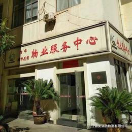 信華城市花園   青安消防